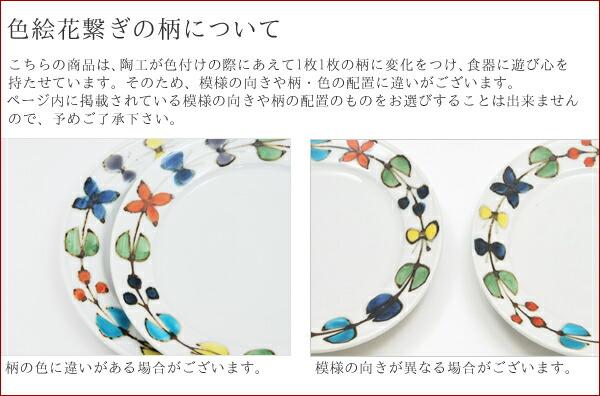 九谷青窯 イメージ