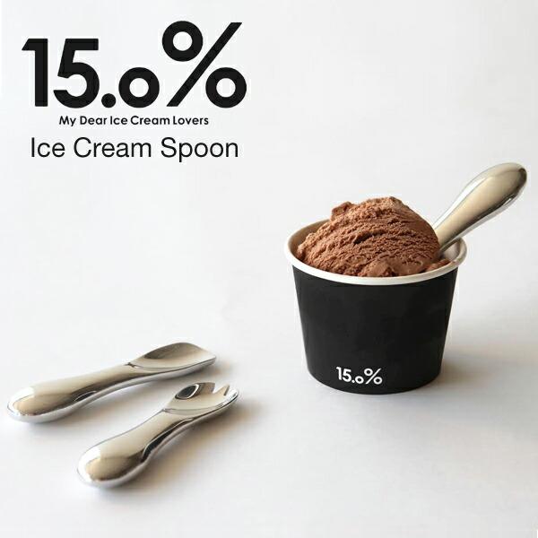アイスクリームスプーン/Ice Cream Spoon(15.0%)