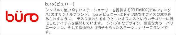 buro ファイルボックス