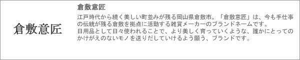 倉敷意匠×kata kata 印判 手豆皿