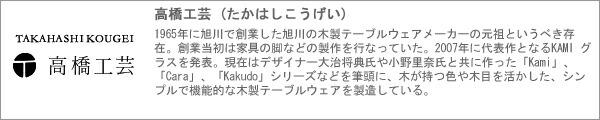 高橋工芸 Kami(カミ) プレート