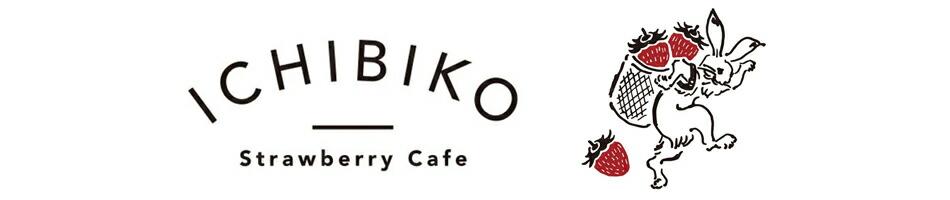 いちびこ/ICHIBIKO