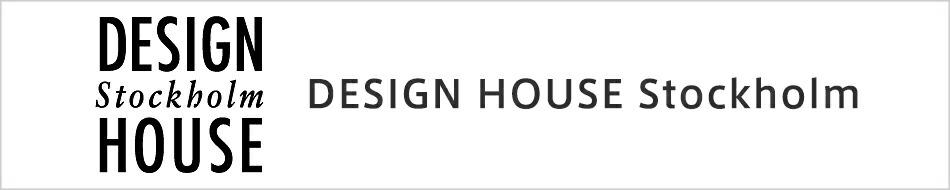 デザインハウス ストックホルム(DESIGN HOUSE Stockholm)