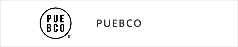 PUEBCO(プエブコ)