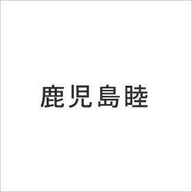鹿児島睦/Makoto Kagoshima