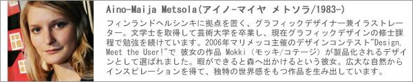 アイノ-マイヤ・メトソラ