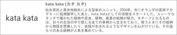むす美×kata kata こはれ 風呂敷