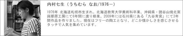 内村七生 ボタニカル