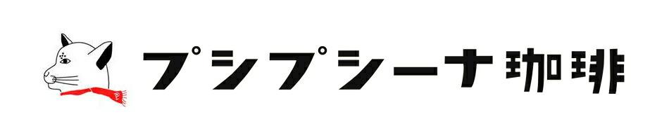 プシプシーナ珈琲