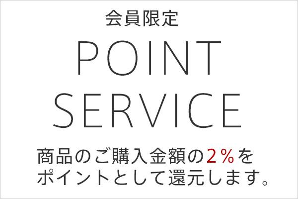 ポイントサービス