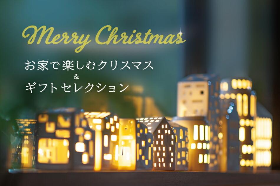 おうち時間、家時間、家で過ごす時間を楽しく! クリスマス特集2020         フリーデザイン free design