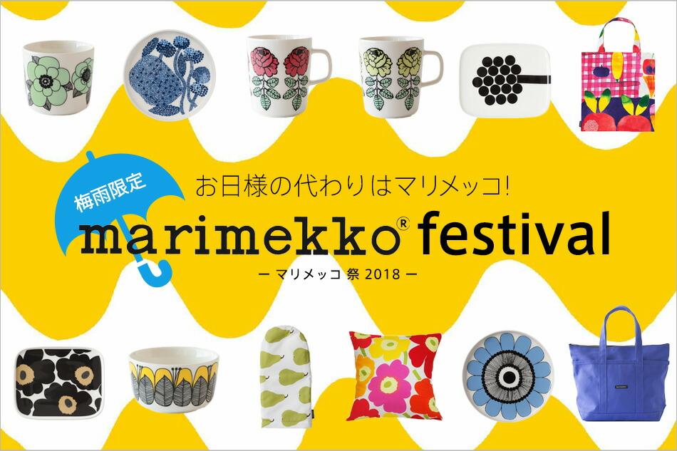 marimekko festival(マリメッコ祭2018)