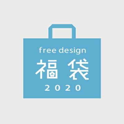 フリーデザイン福袋 2020 free design
