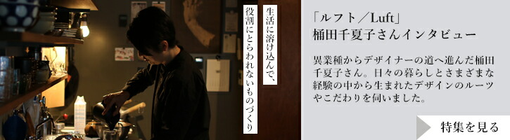 ルフト/Luft 桶田千夏子さんインタビュー