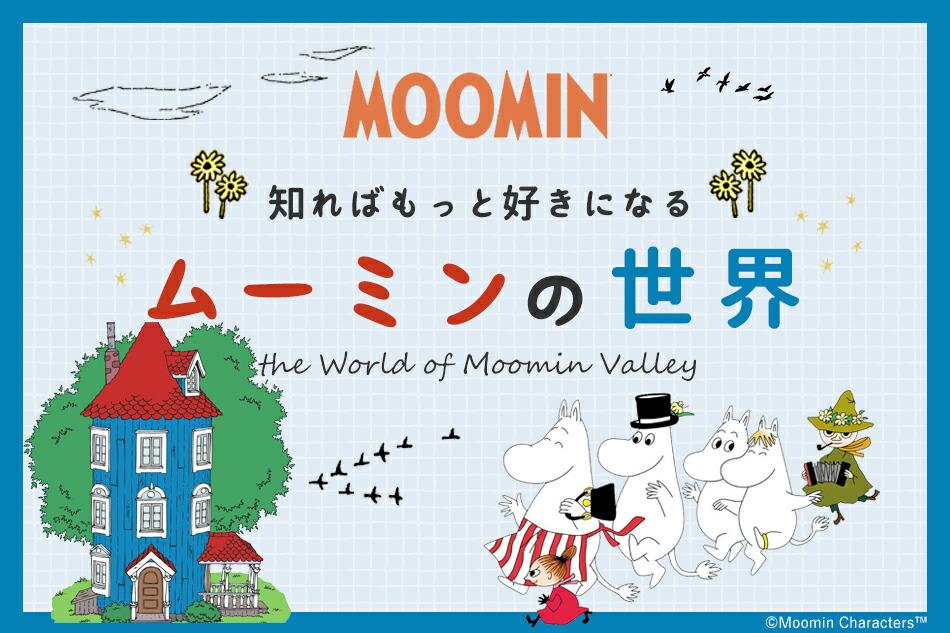 知ればもっと好きになるムーミンの世界 the world of moomin valley