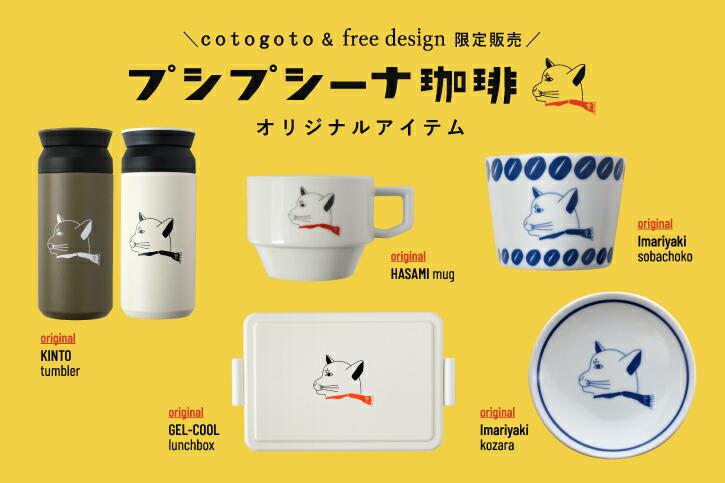 cotogoto×free design限定販売 プシプシーナ珈琲オリジナルアイテム