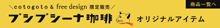 ゲルクール (三好製作所×プシプシーナ珈琲)GEL-COOL(miyoshi seisakusyo×pushi pushiina coffee)