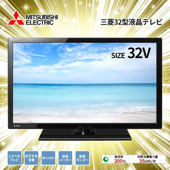 【目録引換券・特大A3パネル付き】三菱32型液晶テレビ