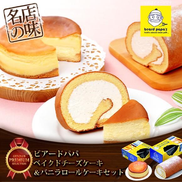 ビアードパパ ベイクドチーズケーキ&ロールケーキセット