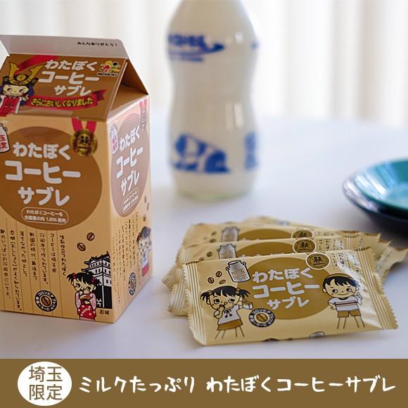 埼玉限定ミルクたっぷりわたぼくコーヒーサブレ