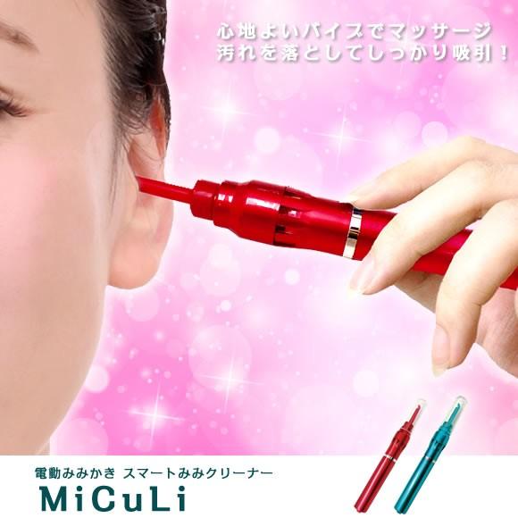 電動みみかき スマートみみクリーナー MiCuLi