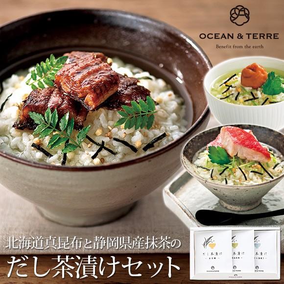 北海道真昆布と静岡県産抹茶のだし茶漬けセット