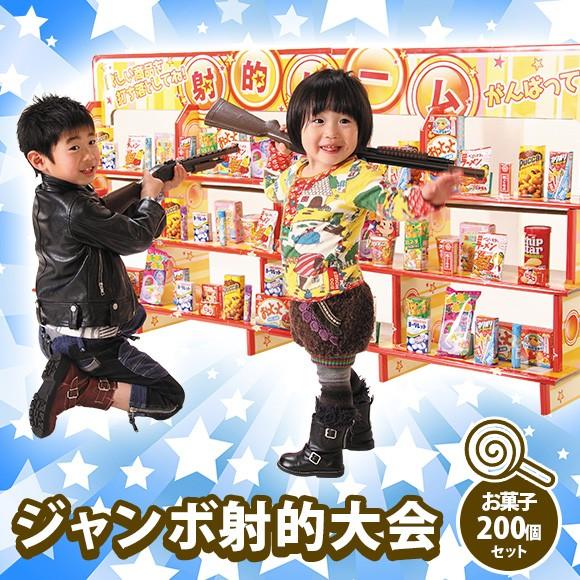 ジャンボ射的大会ディスプレイ台・大会用お菓子景品200個セット