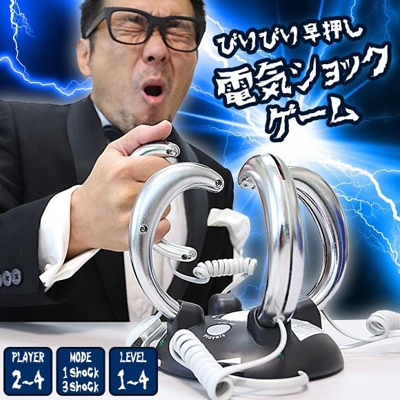 びりびり早押し電気ショックゲーム