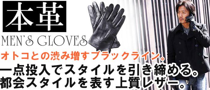 メンズ革手袋