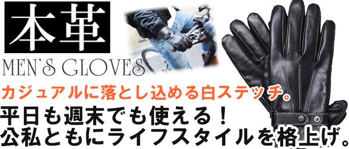 レザー革手袋
