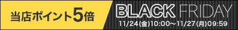 ブラックフライデー×ポイントアップ祭