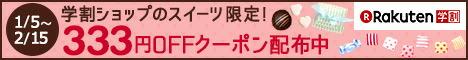 <楽天学割>バレンタイン期間中に楽天学割会員限定333円オフクーポンプレゼント