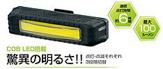 COB LEDライト ツーリングライト