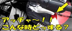Kemekoエマージェンシーレバー&ペダルキット バイク修理キット