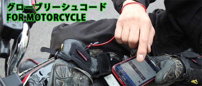 バイク用グローブリーシュ
