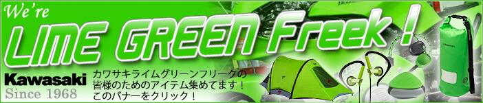 Kawasaki LIME GREEN Freek!ライムグリーンアイテム大集合!
