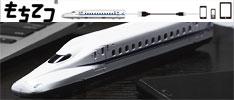 もちてつ 新幹線 N700A