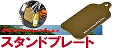 Kemeko キャンプ用品 スタンドプレート