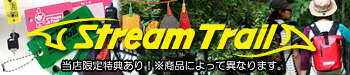 STREAM TRAIL DRY TANK2 25Lレヴューキャンペーン