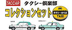 タクシー TAXI ミニカー