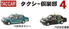 TARGA タクシー倶楽部4 ミニカーセット