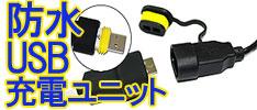 USB 充電パワーケーブルシステム用 ケーブル