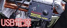 バイク用防水USBケーブル