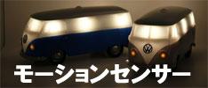VW フォルクスワーゲンバズ センサーモーションライト