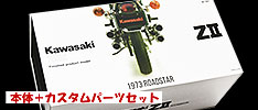 Kawasaki Z2ミュージアムモデル 1/6 特別キット