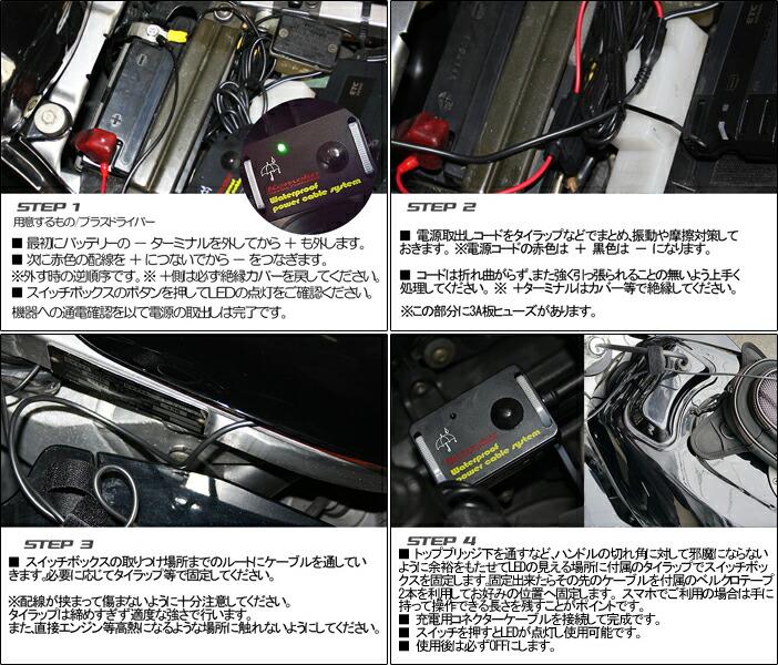 防水バッテリー直結パワーケーブル/kemeko/バイク用USB/取り付け