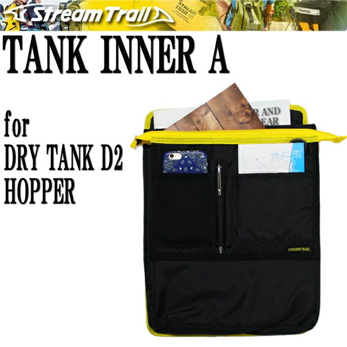 ドライタンク用インナーポケット/アクセサリー/D2/ホッパー