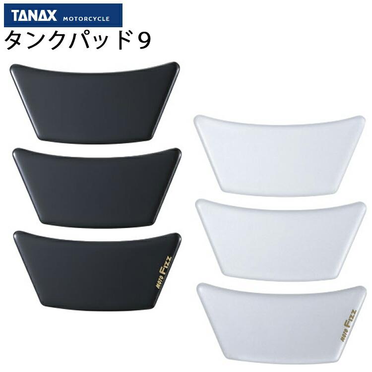 TANAX/タナックス/タンクパッド