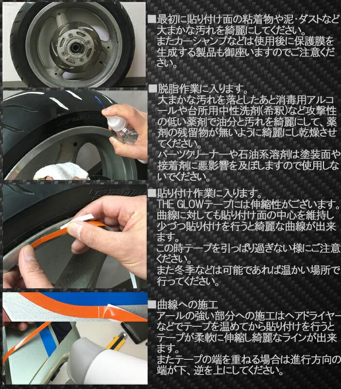 タイヤペンズグロウテープ/ドレスアップステッカー/夜間視認/リフレクター/ホイールリム/ボディデザイン