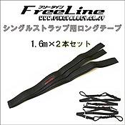 シングルシングルストラップ用ロングテープ1.6m2本セット
